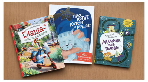 Смешные и интересные Детские книги