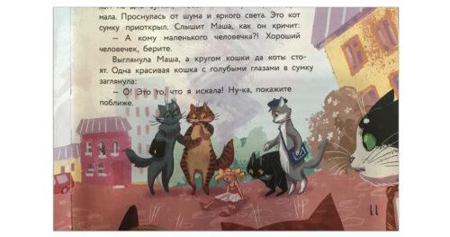 Книга для детей про котят, котов и кошек