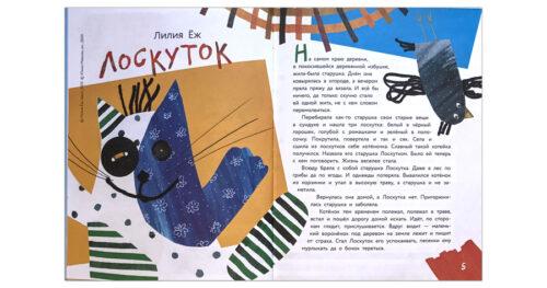 Про-котят-котов-и-кошек-книга-с-рассказами-Лоскуток