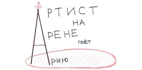 Словарные слова Артист-Арена-Ария. 5 класс, русский язык