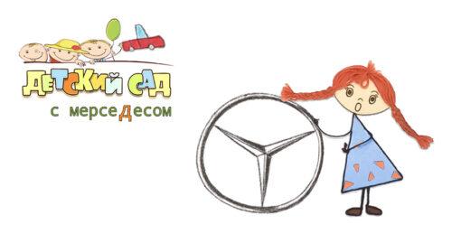 Веселый рассказ про детский сад с мерседесом без крыши