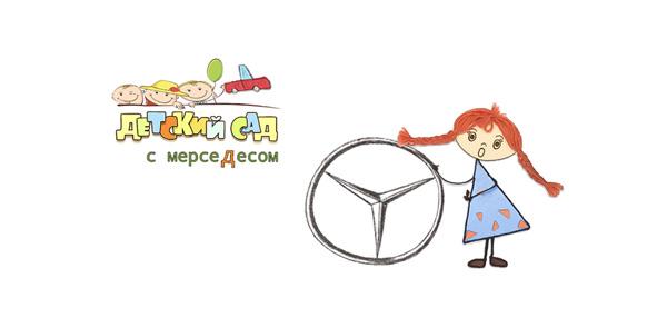 Смешной рассказ детский сад с мерседесом