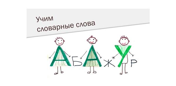 Словарные слова на букву А, 5 класс, русский язык