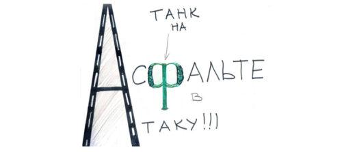 Словарные слова - асфальт, атака. 5 класс